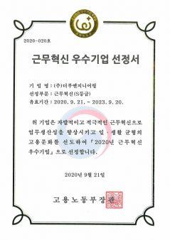 KakaoTalk_20201202_104450743
